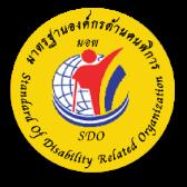 มาตรฐานองค์กรด้านคนพิการ